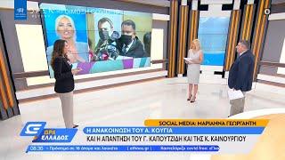 Η ανακοίνωση του Αλέξη Κούγια και η απάντηση Καπουτζίδη και Καινούργιου | Ώρα Ελλάδος