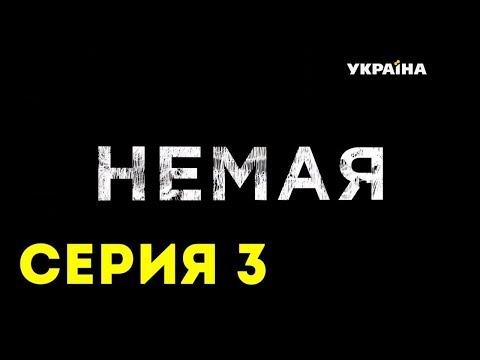 Немая (Серия 3)