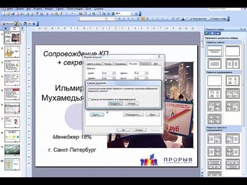 Как сжать картинки в презентации