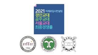 2021정시) 10일 마감 경인교대, 공주교대, 서울교…