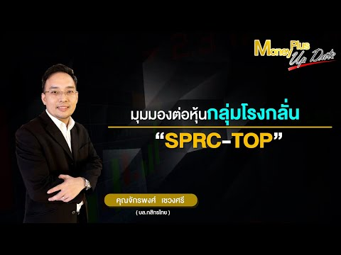 มุมมองต่อหุ้นกลุ่มโรงกลั่น SPRC-TOP ตัวไหนเด่นสุด (คุณจักรพงศ์ บล.กสิกรไทย)