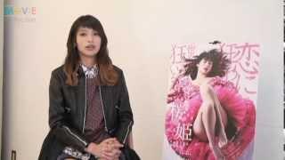 激しい情愛を持つ主人公を熱演し「恋愛感が変わりました!」 /『桜姫』...