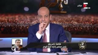 كل يوم - ذكريات حوار ياسر رزق مع الرئيس السيسي فى 2013 قبل ترشحه للرئاسة