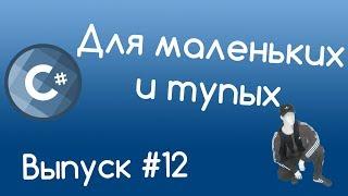 C# - Наследование. Уроки для маленьких и тупых #12.