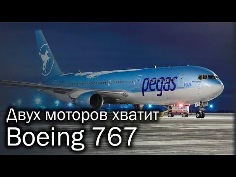 Boeing 767 - родоначальник класса боингов. История и описание