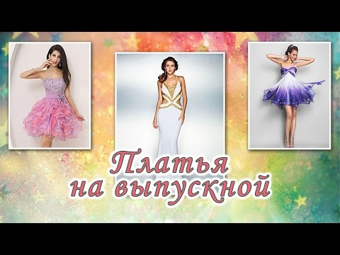 Выпускные платья 4 класс фото