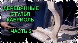 Деревянные стулья кабриоль │ Часть 2