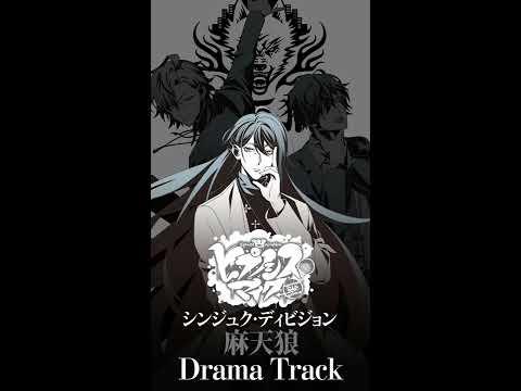 ヒプノシスマイク「シンジュク・ディビジョン麻天狼 Drama Track① 」from 「麻天狼-音韻臨床-」(第三弾CD)