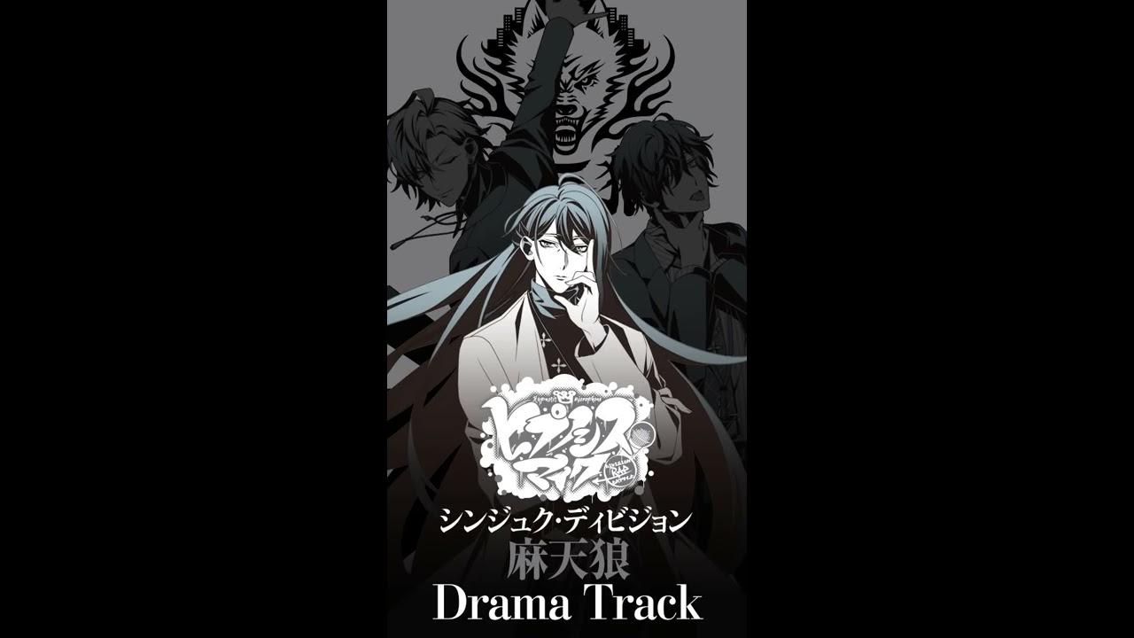 ヒプノシスマイク「シンジュク・ディビジョン麻天狼 Drama Track① 」from 「麻天狼-音韻臨床-」(第三弾CD ...