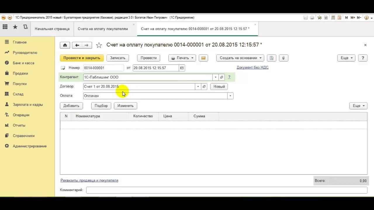 Как оформить счет на оплату осн расшифровка в бухгалтерии