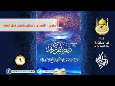 (٦) قطوف رمضانية٢: فتوى المفطر في رمضان يتوفى قبل القضاء