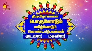 Leoni Sirappu Pattimandram 15-11-2018 Kalaignar tv Show
