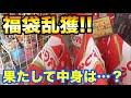 【クレーンゲーム】#318 福袋乱獲!! 果たして中身は…? UFOキャッチャー 攻略
