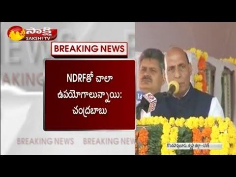 Rajnath Singh Speech || Lay Foundation Stone For New NDRF Campus At Kondapavuluru