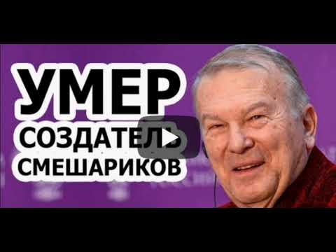 Умер создатель Смешариков - Анатолий Прохоров