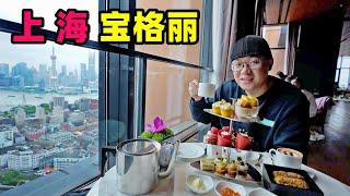 上海宝格丽酒店 24小时丰盛早餐 阿星喝精致下午茶 吃美味糕点Bvlgari Hotel Afternoon Tea in Shanghai
