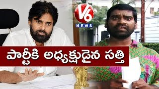 Bithiri Sathi To Apply For Pawan Kalyan's JanaSena Party President Post | Teenmaar News | V6 News