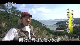 【MIT台灣誌 #477】背包客 遊島嶼 馬祖列島的旅行_1080p