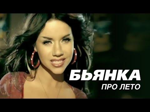 Песня Бьянка - Про лето в mp3 320kbps