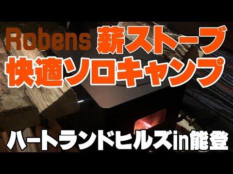 Robens(ローベンス)新幕と薪ストーブで快適ソロキャンプ ~ハートランドヒルズin能登@いおり 後編~