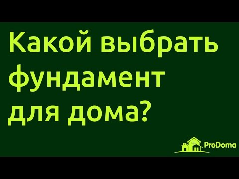 Какой фундамент для деревянного дома лучше?