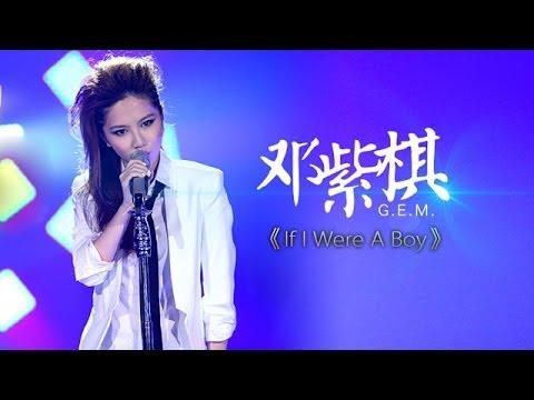 我是歌手-第二季-第5期-邓紫棋G.E.M挑战碧昂丝《If I Were A Boy》-【湖南卫视官方�P�0131