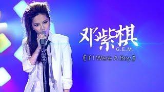 我是歌手-第二季-第5期-邓紫棋G.E.M挑战碧昂丝《If I Were A Boy》-【湖南卫视官方版1080P】20140131
