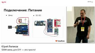 GSM-связь для DIY — это просто! Юрий Лилеков. Митап 18.02.18