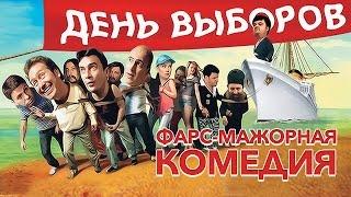 День выборов (2007) / Комедия(, 2016-03-25T15:00:00.000Z)