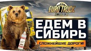 ВПЕРВЫЕ ЕДЕМ В СИБИРЬ ● САМЫЕ СЛОЖНЫЕ ДОРОГИ РОССИИ ● Euro Truck Simulator 2 #10