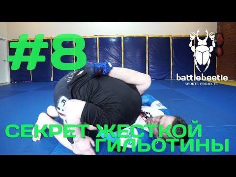 УРОКИ ОТ BATTLE BEETLE # 8 - СЕКРЕТ ЖЕСТКОЙ ГИЛЬОТИНЫ