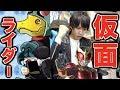 【パズドラ】仮面ライダーコラボ?!1万円回しますクウガしか知らんけど