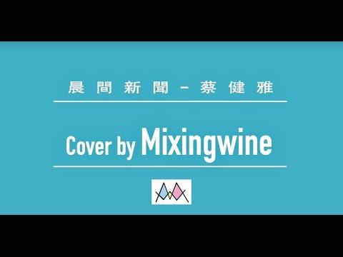 【晨間新聞-蔡健雅】Mixingwine 改編作品