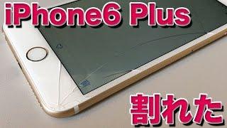 割れた(´;ω;`) iPhone6 Plus 買ったばかりなのに thumbnail