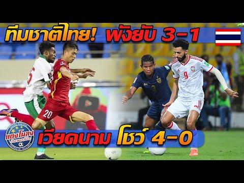 ผลบอล!! ทีมชาติไทย แพ้ยับ 3-1 / เวียดนาม ถล่ม อินโดนีเซีย โชว์ 4-0 !! - แตงโมลง ปิยะพงษ์ยิง