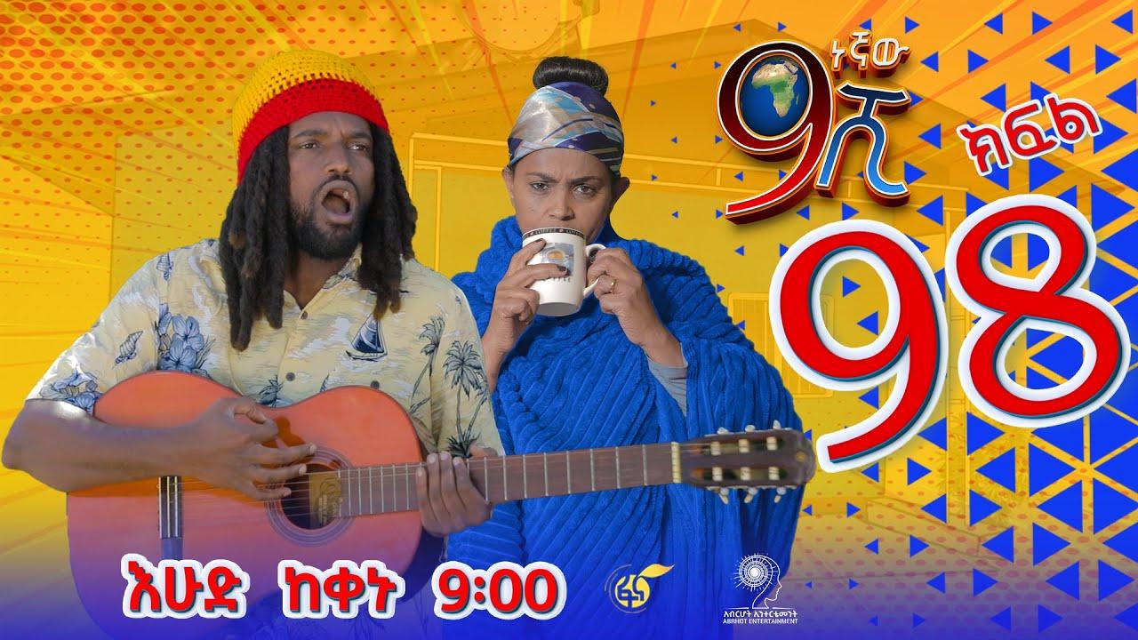 Download Ethiopia: ዘጠነኛው ሺህ ክፍል 98- Zetenegnaw Shi sitcom drama Part 98