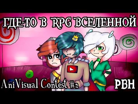 Где-то в Rpg вселенной (AniVisual Contest #2, Русские визуальные новеллы)