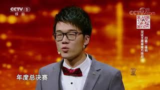 [挑战不可能 第三季]北大才子撒贝宁怀疑人 | CCTV《挑战不可能》官方频道