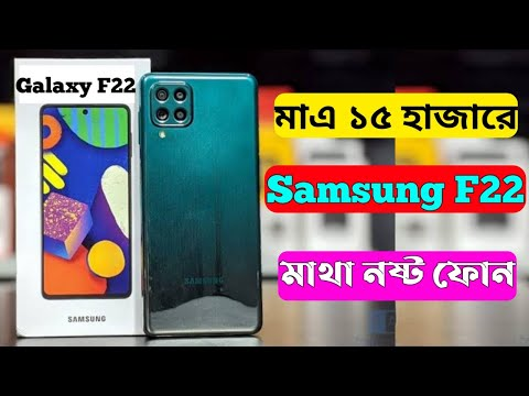 Samsung F22।Samsung F22 Review bangla।Samsung F22 in Bangladesh।launch date।Specs।Best phone in 15k
