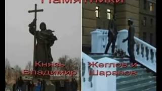 Памятники Князь Владимир и Жеглов и Шарапов