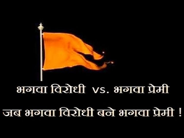 भगवा विरोधी VS. भगवा प्रेमी AK MISHRA LIVE