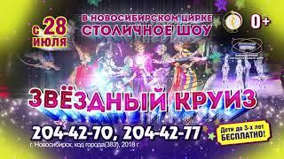 Звездный круиз Новосибирск