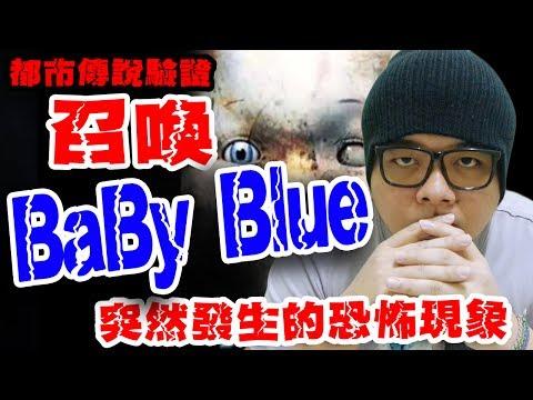 【都市傳說】熊貓驗證召喚Baby Blue!!最後發生了讓熊貓意想不到的恐怖現象!!! Baby Blue真的出現了嗎?