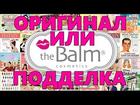 THE BALM Палетка теней / Balm Voyage