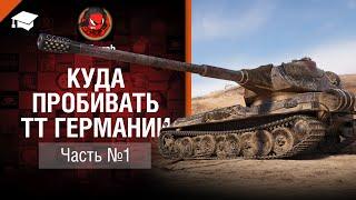 Куда пробивать ТТ Германии - Часть 1 - от Evilborsh [World of Tanks]
