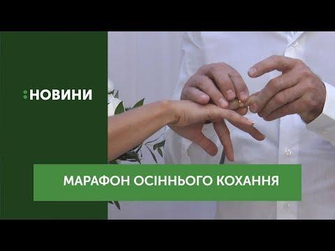 """10 пар скористалися сьогодні постугою """"Шлюб за добу"""" в Ужгороді"""