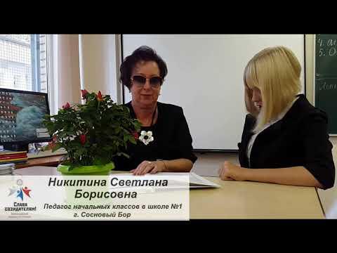Автор Кузьмина Оксана Герой Никитина Светлана Борисовна