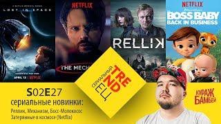 СТ S02E27: Новые сериалы этой недели - Механизм, Затерянные в космосе... (Кураж-Бамбей)