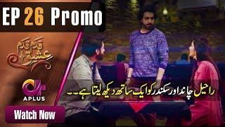 Qadam Qadam Ishq - New Episode 26 Promo | Aplus Dramas