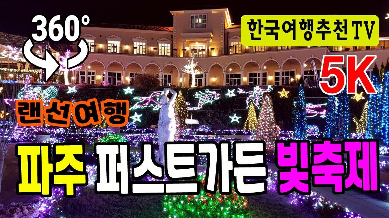 🔴 360° VR 파주 퍼스트가든 빛축제 - 크리스마스여행지, Paju First Garden Light Festival in Korea (with Clova Dubbing) 5K